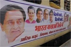 special train leaves from bhopal for congress s save india maharali
