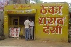 if you do not want liquor shop in the village then submit a regulation
