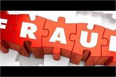 fraud of crores of crores in the name of well known companies