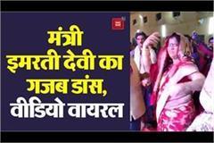 viral dance video of imrati devi
