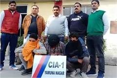 well smuggling fraud cia team arrested 3 people