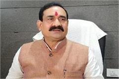former minister narottam misra s statement