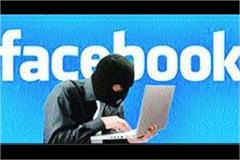 advocate s facebook id hacked and demanded 10 thousand