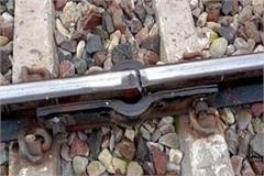railway station anand nagar track broken due to cold