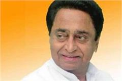 cm kamal nath congratulated the people of the state on victory day