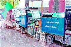 corporation had purchased 20 e rickshaws to pick up garbage in 24 lakhs