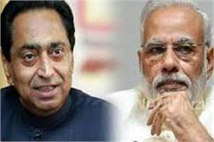 kamal nath s minister is angry with pm modi