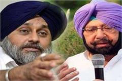 sukhbir doing dirty politics on citizenship amendment bill amarinder
