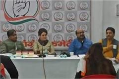 priyanka gandhi s meeting started in lucknow congress office