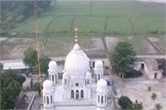 879 devotees visited kartarpur sahib on 50th day