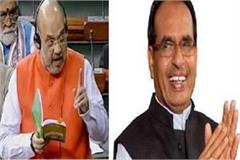 former cm shivraj happy with this line of speech of amit shah