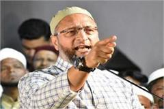 owaisi happy win 5 seats in bihar  now eyeing up bengal