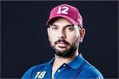 fir will lodged against former cricketer yuvraj singh