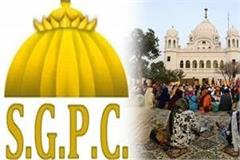 sgpc will give gifts to devotees visiting shri kartarpur sahib on new year