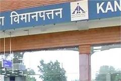 expansion of kangra airport gained momentum