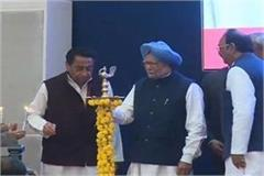 former pm dr manmohan singh released vision road map 2020 25