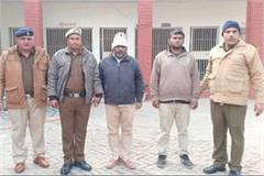 30 lakh duped job group d police arrested father son