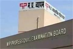 stf lodges fir against six people in vyapam scam