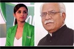 haryana government reaction on pariniti tweet