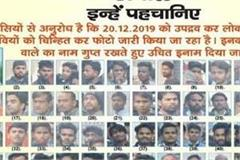 bhadohi police put up posters of miscreants