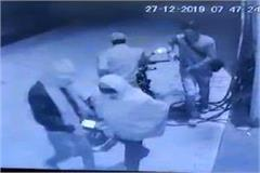 30 thousand looted salesman petrol pump pistol cctv incident