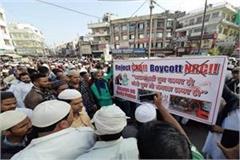 nrc and caa demonstrate muslim community