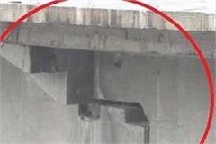 mou signed for repairing bhutnath valley bridge work will start next month