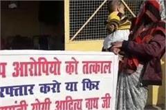 walking from rae bareli to cm residence gang rape victim