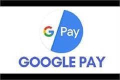 if you also use google pay then be careful