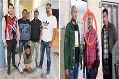 nahan police fugitive criminal arrested
