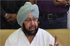 akali responsible for punjab s financial crisis captain