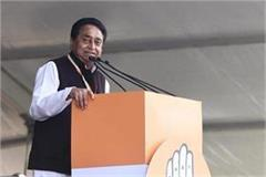 cm kamal nath challenges pm modi in delhi