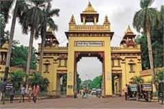 this demand for resentment in bhu will bring  ghost education