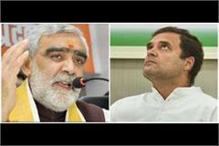ashwini choubey told rahul gandhi crazy said  should send madhouse