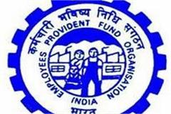 epfo gives big gift to employees before new year