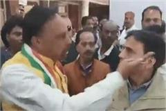 congress leaders abused each other