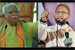 khattar gave adivce to owaisi