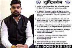 faridabad to help the people in trouble this young man created app