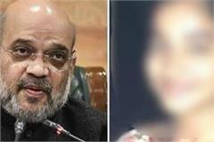 amit shah trusts cbi probe on navodaya vidyalaya death in mainpuri