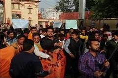 vande mataram  slogan in support of gunja nrc and caa at bhu