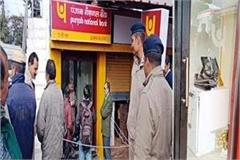 attempt to break atm of pnb