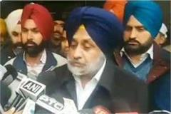 akali dal entry in airport dispute know what sukhbir said