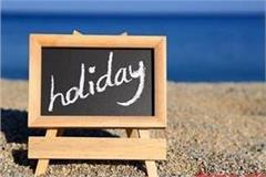 holiday december 22 to january 2 in all district courts of punjab haryana