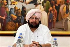 demand for special concession to punjab