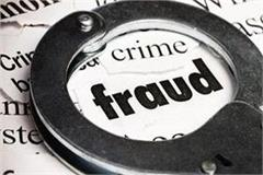 cbi files case against amritsar firm from srinagar in 500 crore fraud case