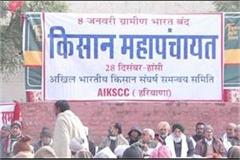 village bharat bandh will be on january 8