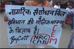 demonstrations against caa and nrc in many parts of haryana