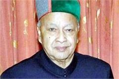 ex cm virbhadra singh target on central government