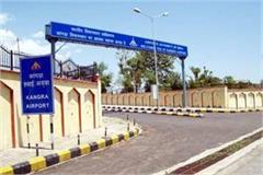 kangra airport expansion case