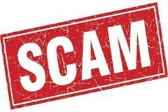 scam charges on gangath panchayat